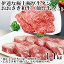 【ふるさと納税】伊達な極上ごく厚牛タン+おおさき和牛(仙台牛)