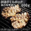 【ふるさと納税】伊達ざくらポーク仙台味噌漬け400g