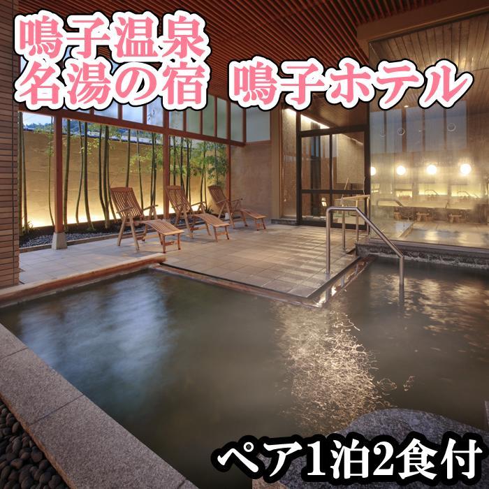 【ふるさと納税】《鳴子温泉・鳴子ホテル》ふるさと...の商品画像