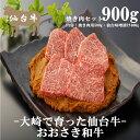 【ふるさと納税】おおさき和牛(仙台牛)焼肉セット900g