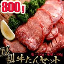 【ふるさと納税】厚切り牛タンセット800g