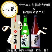 ササニシキ飲み比べセット1