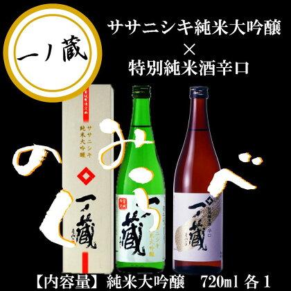 一ノ蔵ササニシキ飲み比べセット