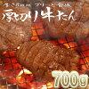 【世界農業遺産認定記念】700g厚切り牛タンセット