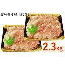 【ふるさと納税】宮城県産豚切落し 2.3kg 【お肉・豚肉・...