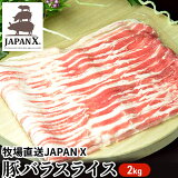 【ふるさと納税】牧場直送JAPAN X 豚バラ2mmスライス/計2kg 【お肉・豚肉】