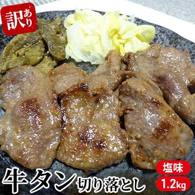 [訳あり]仙台牛タン(塩味)家庭用1.2kg [牛肉・お肉・豚肉]