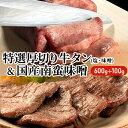 【ふるさと納税】仙台名物 特選厚切り8mm牛タン600g(塩