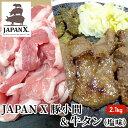 【ふるさと納税】JAPAN X豚小間1.5kg&家庭用牛タン