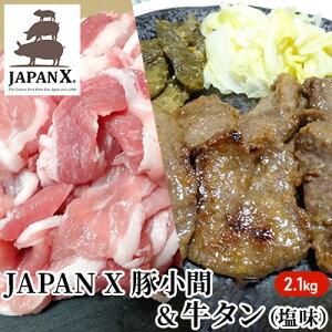 【ふるさと納税】JAPAN X豚小間1.5kg&家庭用牛タン(塩味)600g/計2.1kg【訳あり】 【お肉・牛肉・牛タン・牛肉炒め物】