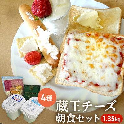 蔵王チーズ 朝食セット4種/計1.35kg[クリームチーズ(プレーン)、バター、シュレッドチーズ、ヨーグルト(プレーン)] [加工食品・乳製品・チーズ・バター・牛乳]