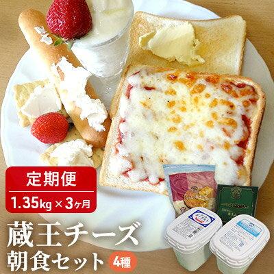 蔵王チーズ 朝食セット定期便