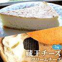 【ふるさと納税】蔵王チーズ クリームチーズ(プレーン)2kg