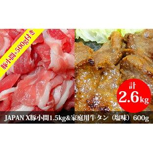 【ふるさと納税】【年末企画】増量500g JAPAN X豚小間1.5kg&家庭用牛タン(塩味)600g/計2.1kg+500g 【豚小間増量+500g】【訳あり】  【牛タン・お肉・牛肉・牛肉炒め物】 お届け:2021年2月1日〜2021年2月28 日の画像