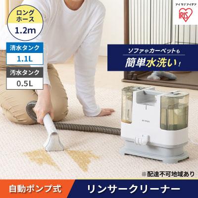 リンサークリーナー RNS-P10-W [電化製品・リンサークリーナー・RNS-P10-W・洗浄機・洗浄・水洗い]