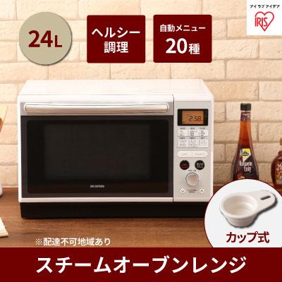 スチームオーブンレンジ 24L MO-F2402 【キッチン用品・調理家電・スチームオーブンレンジ・オーブン】