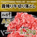 【ふるさと納税】【A5ランク仙台牛】切り落とし 合計1.2kg(300g×4)【1206298】