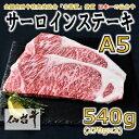 【ふるさと納税】【A5仙台牛】サーロインステーキ 540g(270g×