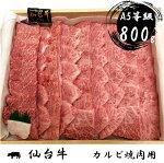 【ふるさと納税】宮城【A-5等級】仙台牛カルビ焼肉用800g【1029247】