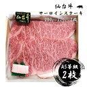 【ふるさと納税】宮城 【A-5等級】仙台牛サーロインステーキ...