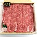 【ふるさと納税】宮城 【A-5等級】仙台牛肩ロースすきやき用...