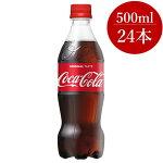 【ふるさと納税】【コカ・コーラ社】コカ・コーラ500mlペット×24本【1044247】