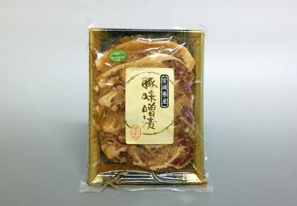 宮城県産ブランドポーク 味噌漬け500g【しわひめポーク】