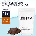 【ふるさと納税】HIGH CLEAR WPCホエイプロテイン100 1kg リッチチョコレート【1104246】