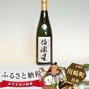 【ふるさと納税】No.002 伯楽星 純米大吟醸酒 720m...