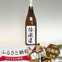 【ふるさと納税】No.004 伯楽星 特別純米酒 1.8L