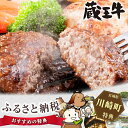 【ふるさと納税】No.027 蔵王牛ハンバーグ 肉だれ高橋セ...