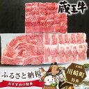【ふるさと納税】No.035 蔵王牛焼肉食べ比べセットB