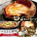【ふるさと納税】No.042 蔵王のお釜ピザセット