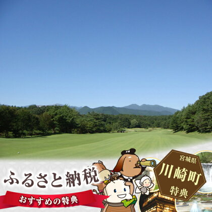 東蔵王ゴルフ倶楽部 平日ペアゴルフ利用券