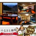 【ふるさと納税】No.060 山景の宿 流辿別館 観山聴月 ...