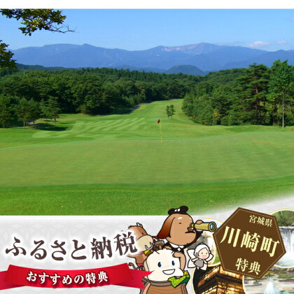 杜の公園ゴルフクラブ 土・日・祝ペアゴルフ利用券