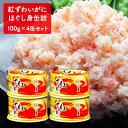 【ふるさと納税】【 カニ 缶詰 】 紅ずわいがに ほぐし身