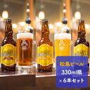 【ふるさと納税】松島ビール 330ml瓶 6本セット 【お酒...