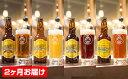 【ふるさと納税】【2ヶ月連続お届け】松島ビール 330ml瓶...