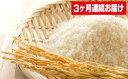 【ふるさと納税】【3ヶ月連続お届け】30年産宮城県産ササニシ...