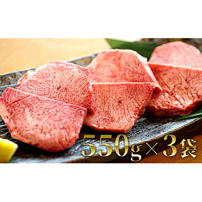 【ふるさと納税】かのん精肉舗の厚切り牛タン 1650g 【牛・牛タン】
