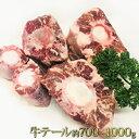 【ふるさと納税】かのん精肉舗の牛テール 1本(約700〜1000g) 【牛肉テール】