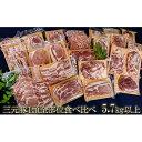 【ふるさと納税】涌谷町産三元豚1頭全部位食べ比べセット 5....