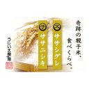 【ふるさと納税】令和2年産「ササニシキ親子米(各1kg)」食...