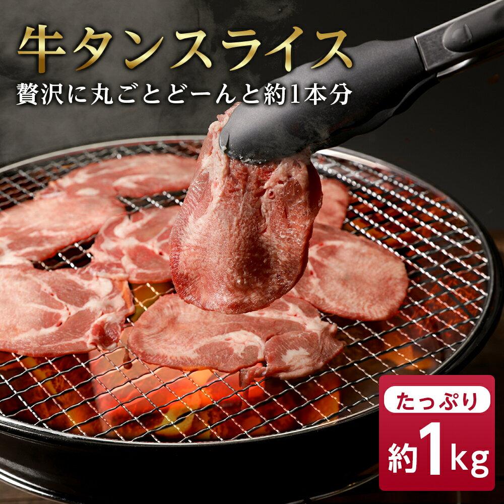 牛タンスライス(贅沢に丸ごとどーんと約1本分) 約1kg