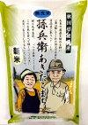 【ふるさと納税】〔A50〕秋田県能代市産「孫兵衛のあきたこまち」無洗米5kg