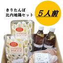 【ふるさと納税】〔A21〕手作りきりたんぽ 自家製スープ・比