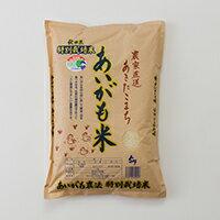【ふるさと納税】40P9001秋田県特別栽培米あきたこまち「あいがも米」5kg
