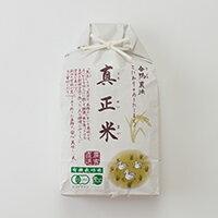 【ふるさと納税】50P9001有機JAS認定米あきたこまち「真正米」5kg
