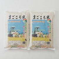 【ふるさと納税】70P9001秋田県特別栽培米あきたこまち「まごころ米」10kg